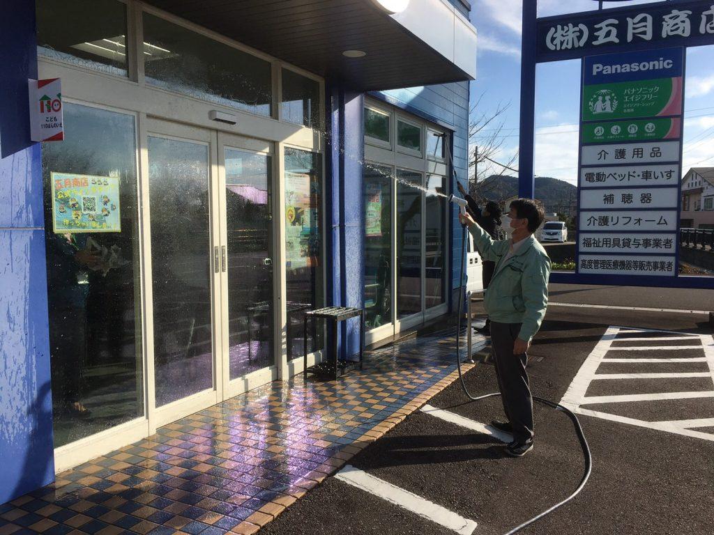 株式会社五月商店 ガス・水道・介護で地域に安心安全を